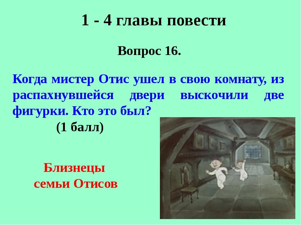 1 - 4 главы повести Вопрос 16. Когда мистер Отис ушел в свою комнату, из расп...