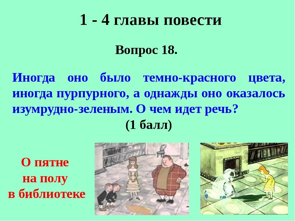 1 - 4 главы повести Вопрос 18. О пятне на полу в библиотеке Иногда оно было т...
