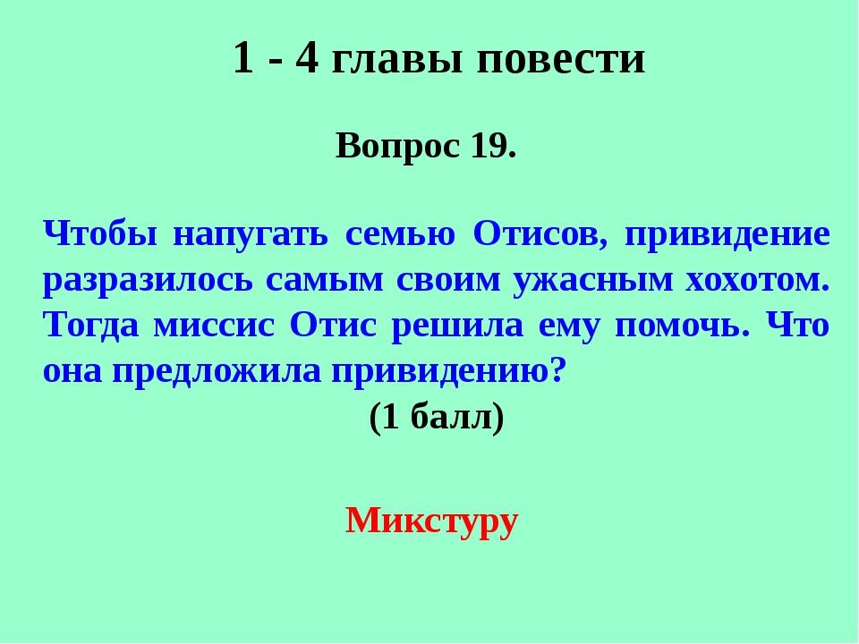 1 - 4 главы повести Вопрос 19. Чтобы напугать семью Отисов, привидение разраз...