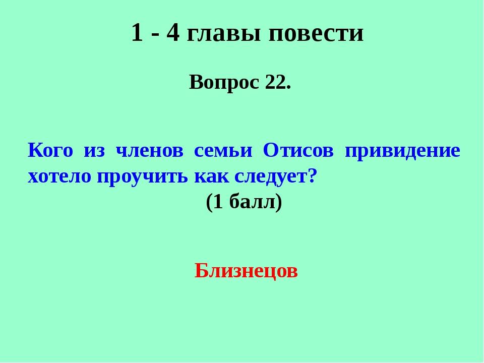 1 - 4 главы повести Вопрос 22. Близнецов Кого из членов семьи Отисов привиден...