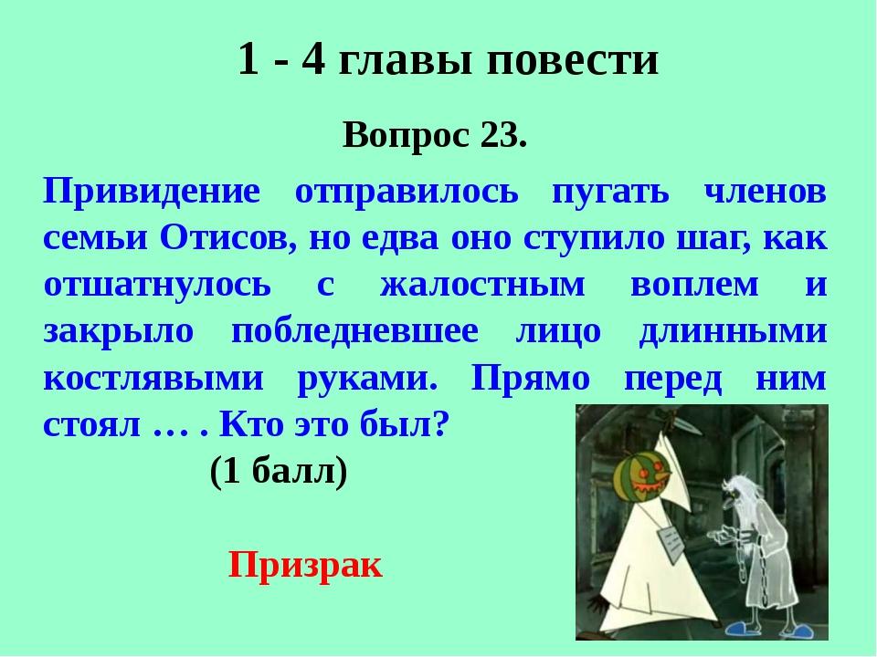 1 - 4 главы повести Вопрос 23. Призрак Привидение отправилось пугать членов с...