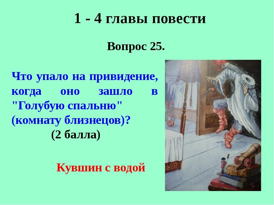 1 - 4 главы повести Вопрос 25. Кувшин с водой Что упало на привидение, когда...