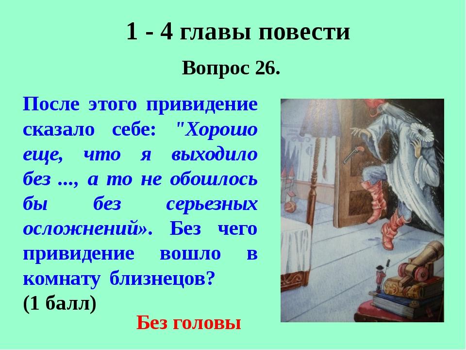 1 - 4 главы повести Вопрос 26. Без головы После этого привидение сказало себе...