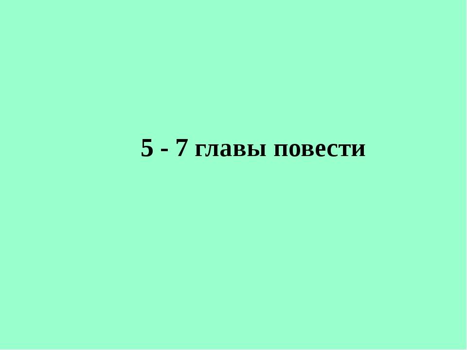 5 - 7 главы повести