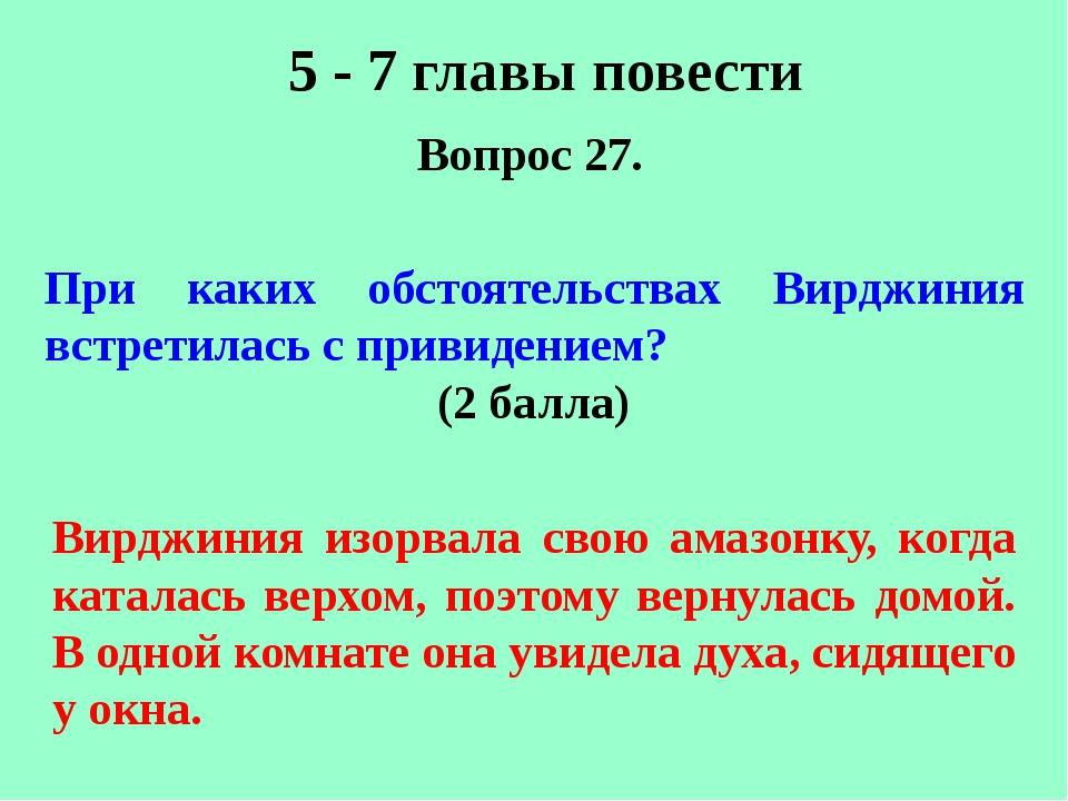 5 - 7 главы повести Вопрос 27. При каких обстоятельствах Вирджиния встретилас...