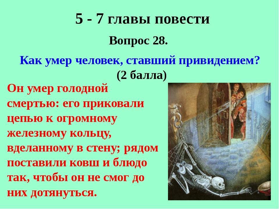 5 - 7 главы повести Вопрос 28. Как умер человек, ставший привидением? (2 балл...