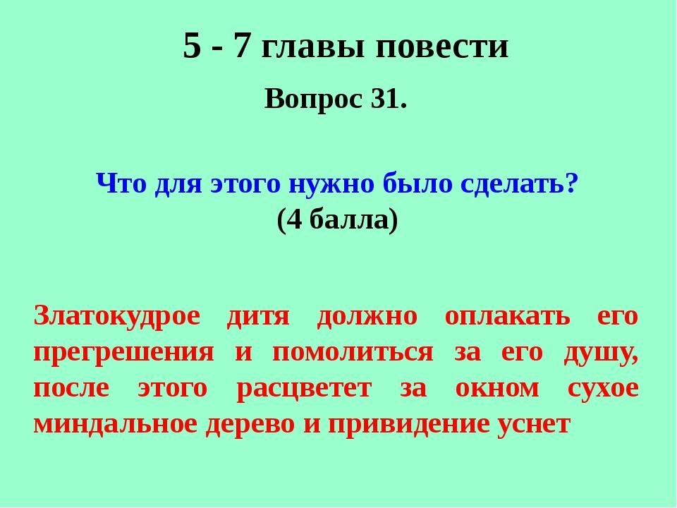 5 - 7 главы повести Вопрос 31. Что для этого нужно было сделать? (4 балла) Зл...