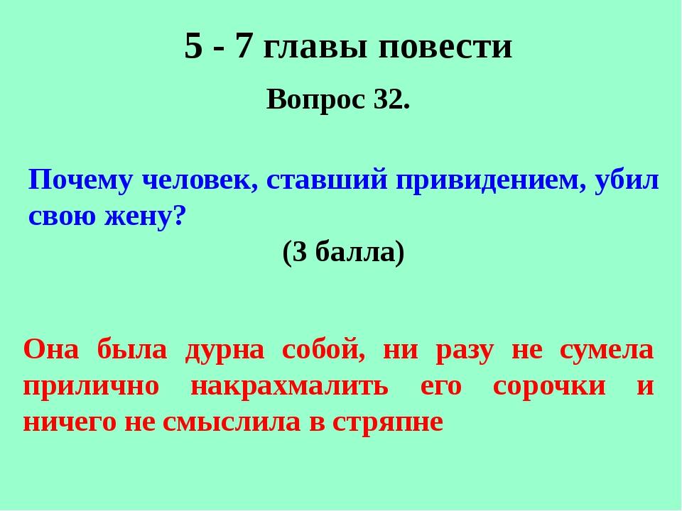 5 - 7 главы повести Вопрос 32. Почему человек, ставший привидением, убил свою...