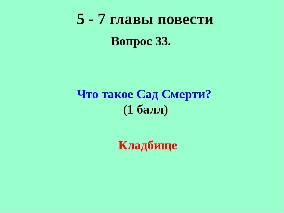 5 - 7 главы повести Вопрос 33. Что такое Сад Смерти? (1 балл) Кладбище