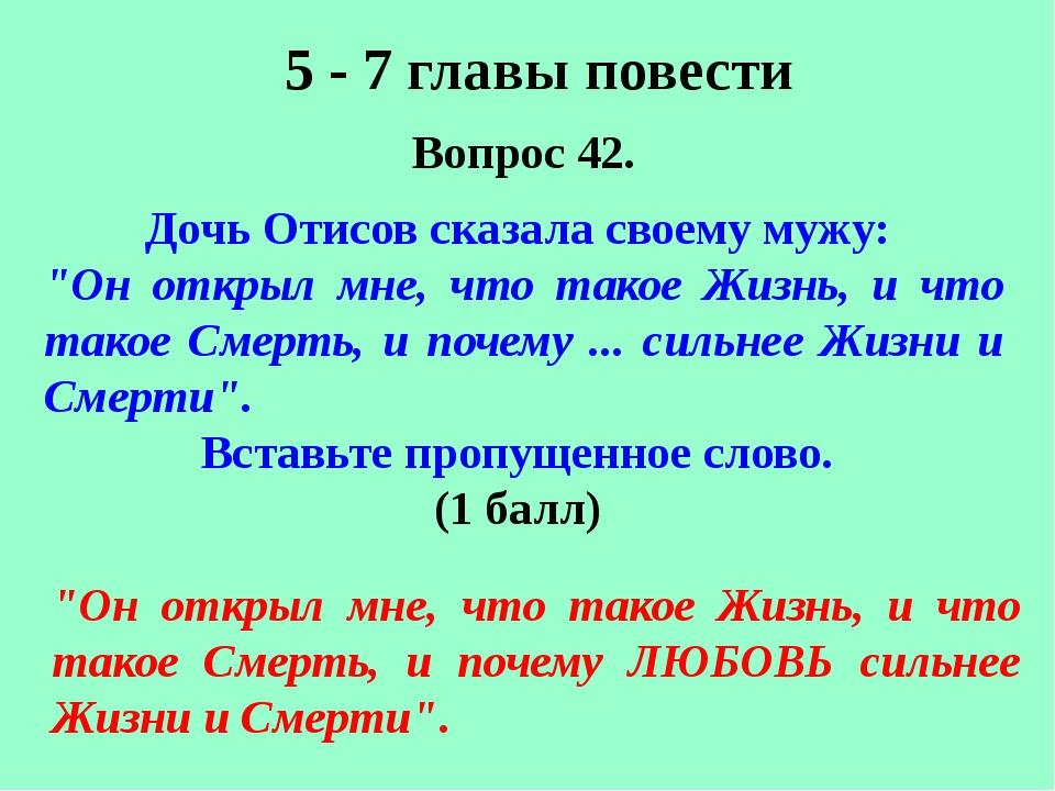 """5 - 7 главы повести Вопрос 42. Дочь Отисов сказала своему мужу: """"Он открыл мн..."""