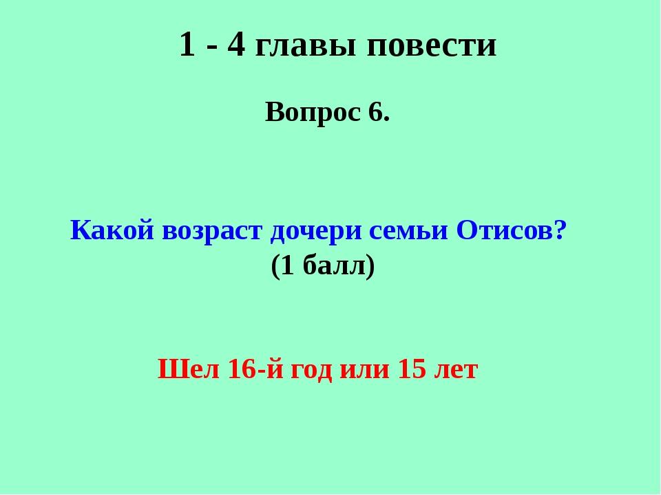 1 - 4 главы повести Вопрос 6. Какой возраст дочери семьи Отисов? (1 балл) Шел...
