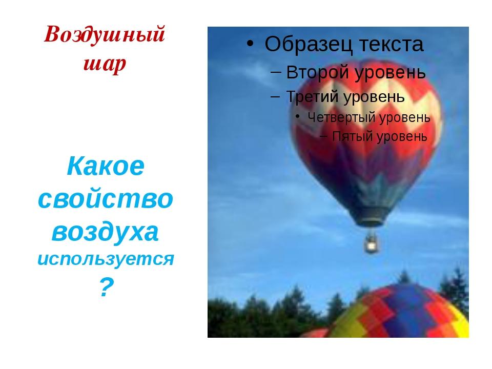 Воздушный шар Какое свойство воздуха используется?