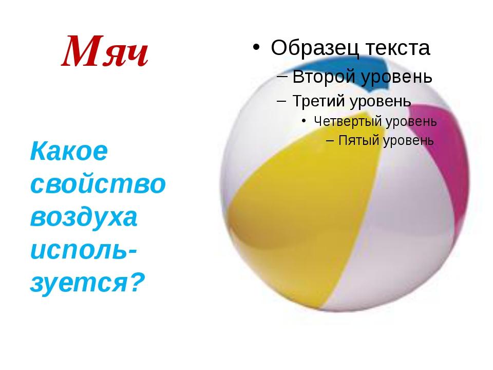 Мяч Какое свойство воздуха исполь-зуется?