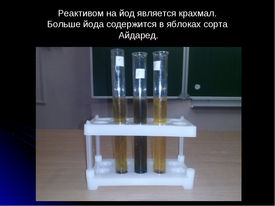 Реактивом на йод является крахмал. Больше йода содержится в яблоках сорта Айд...