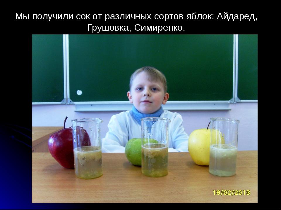Мы получили сок от различных сортов яблок: Айдаред, Грушовка, Симиренко.