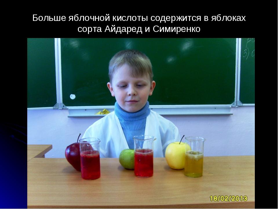 Больше яблочной кислоты содержится в яблоках сорта Айдаред и Симиренко