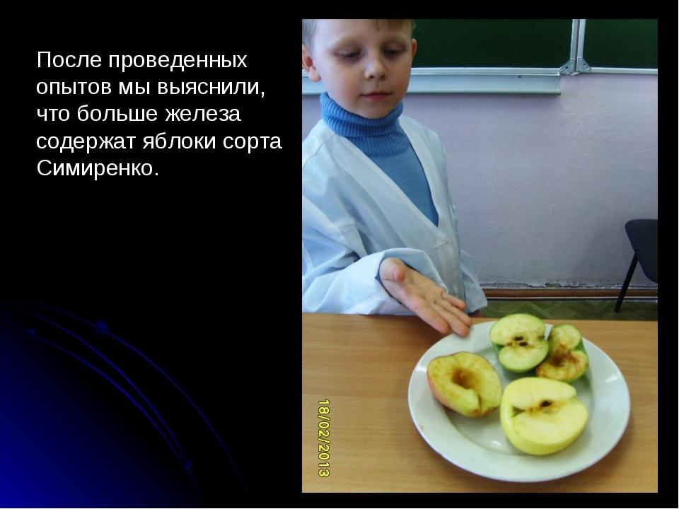 После проведенных опытов мы выяснили, что больше железа содержат яблоки сорта...