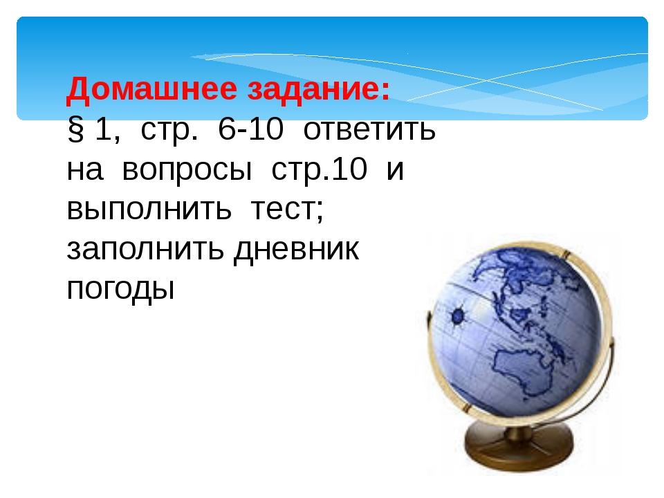 Домашнее задание: § 1, стр. 6-10 ответить на вопросы стр.10 и выполнить тест;...