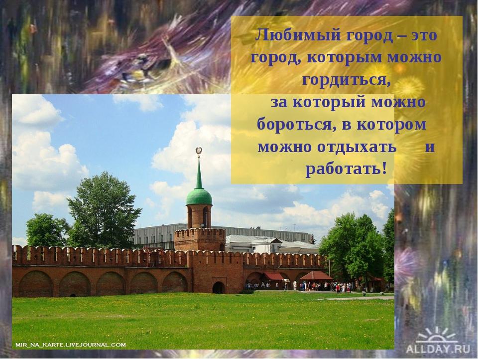 Любимый город – это город, которым можно гордиться, за который можно бороться...