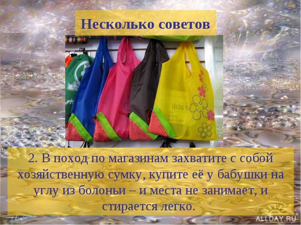 2. В поход по магазинам захватите с собой хозяйственную сумку, купите её у ба...