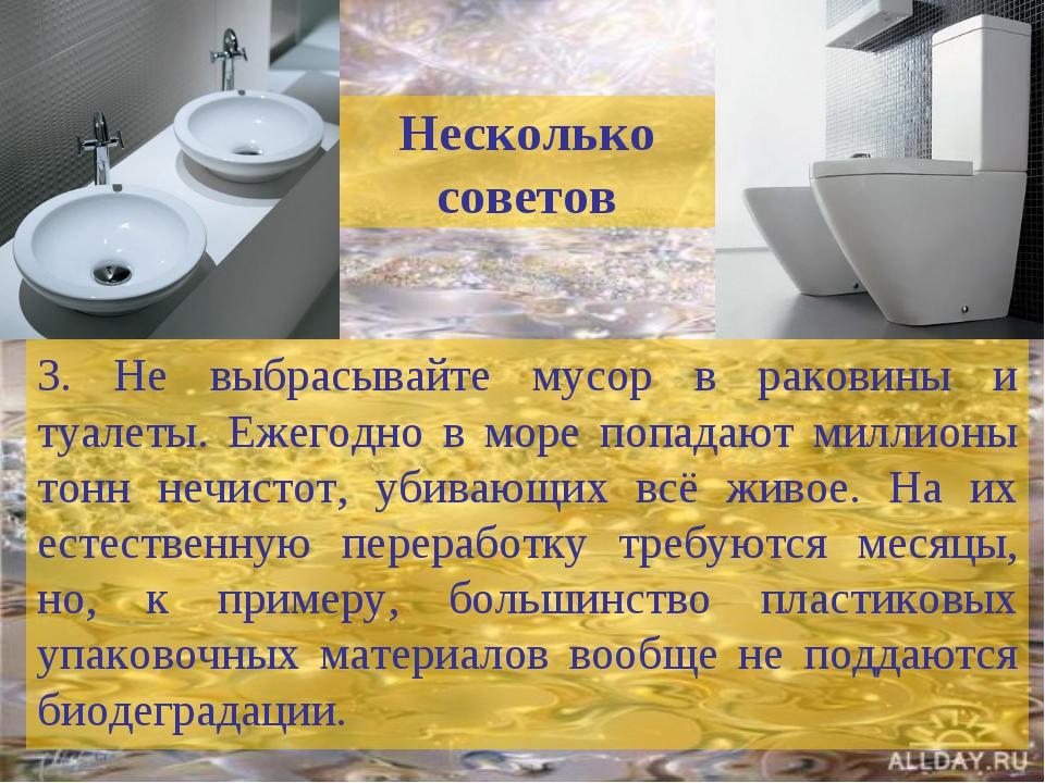 3. Не выбрасывайте мусор в раковины и туалеты. Ежегодно в море попадают милли...