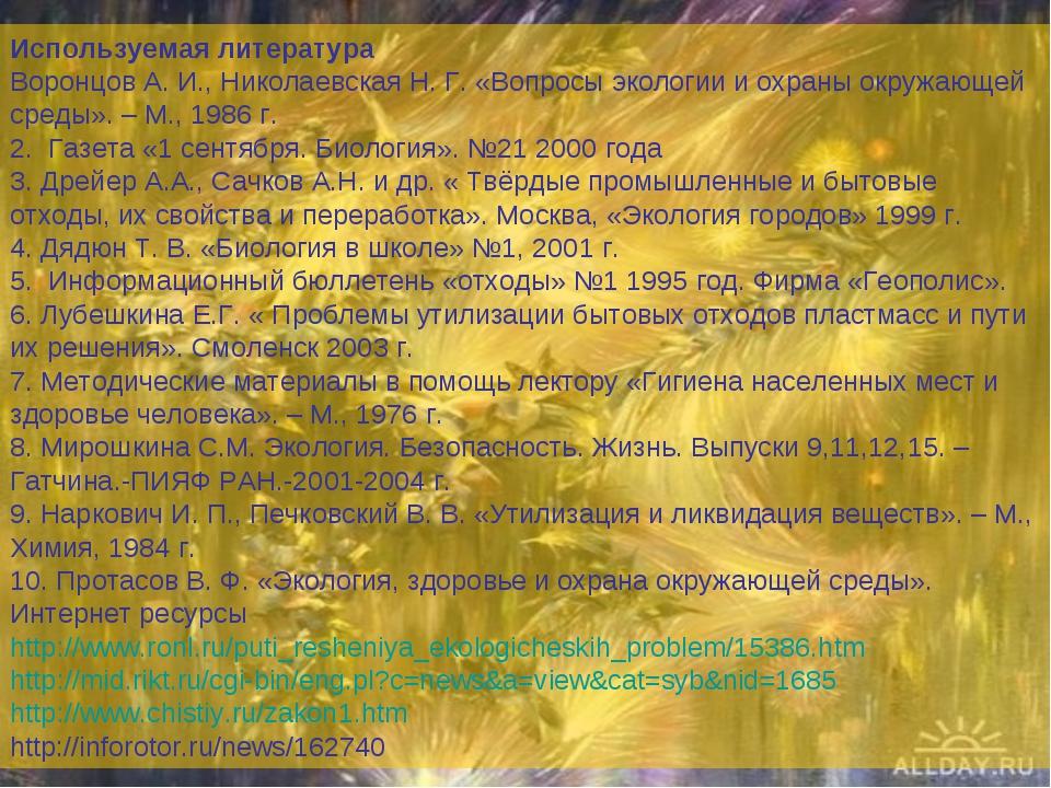 Используемая литература Воронцов А. И., Николаевская Н. Г. «Вопросы экологии...