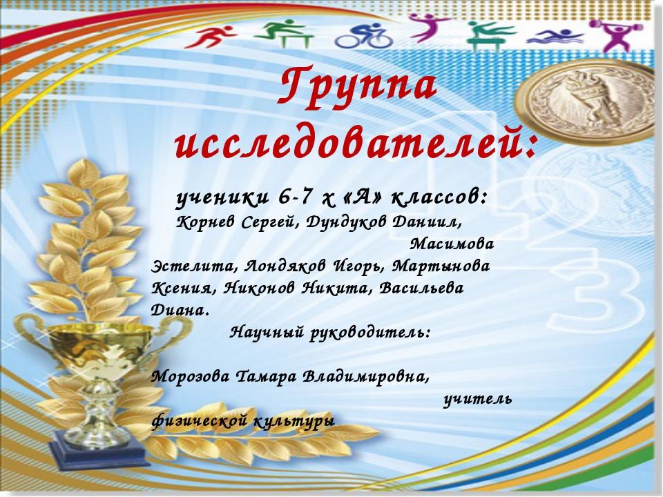 Группа исследователей: ученики 6-7 х «А» классов: Корнев Сергей, Дундуков Дан...