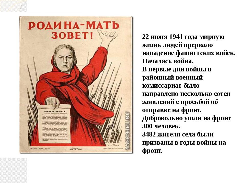 22 июня 1941 года мирную жизнь людей прервало нападение фашистских войск. На...