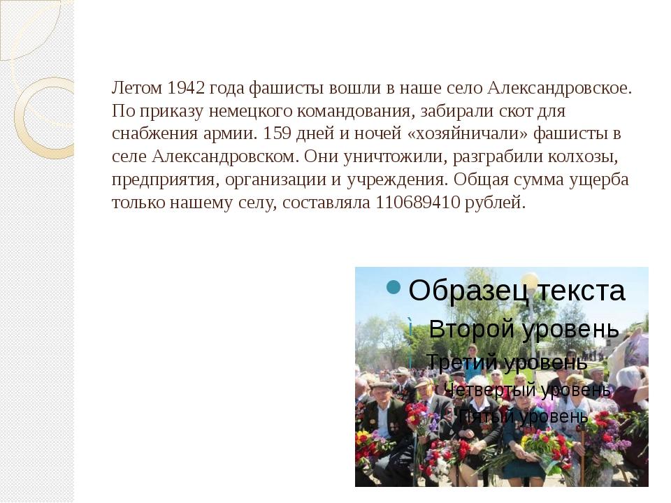 Летом 1942 года фашисты вошли в наше село Александровское. По приказу немецко...