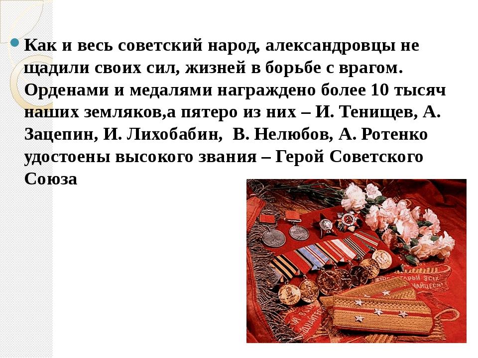 Как и весь советский народ, александровцы не щадили своих сил, жизней в борьб...