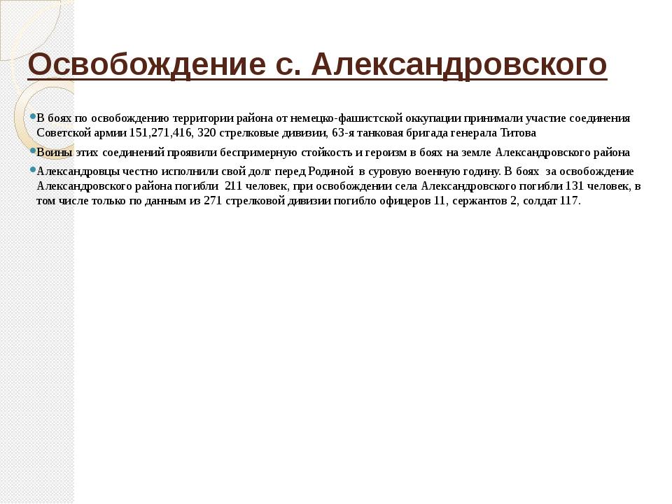 Освобождение с. Александровского В боях по освобождению территории района от...