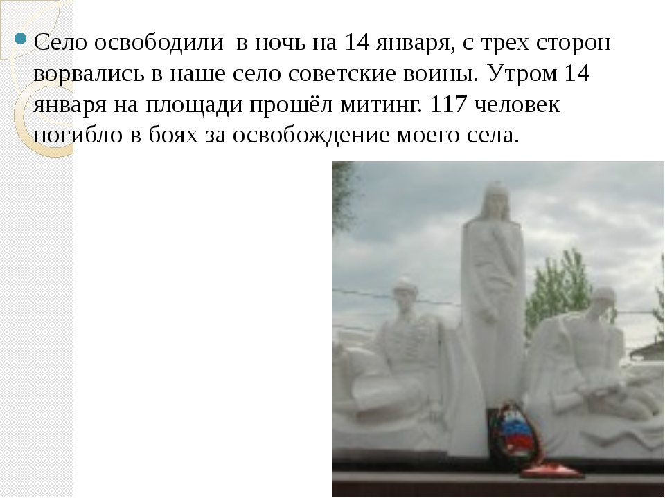 Село освободили в ночь на 14 января, с трех сторон ворвались в наше село сове...