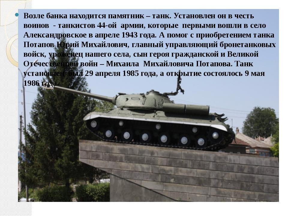 Возле банка находится памятник – танк. Установлен он в честь воинов - танкист...