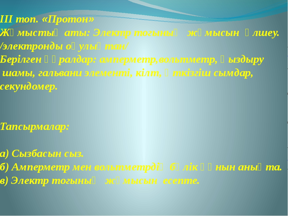 III топ. «Протон» Жұмыстың аты: Электр тогының жұмысын өлшеу. /электронды оқу...