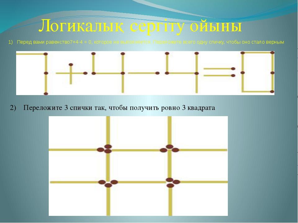 Логикалық сергіту ойыны 1) Перед вами равенство7+4-4 = 0, которое не выполняе...