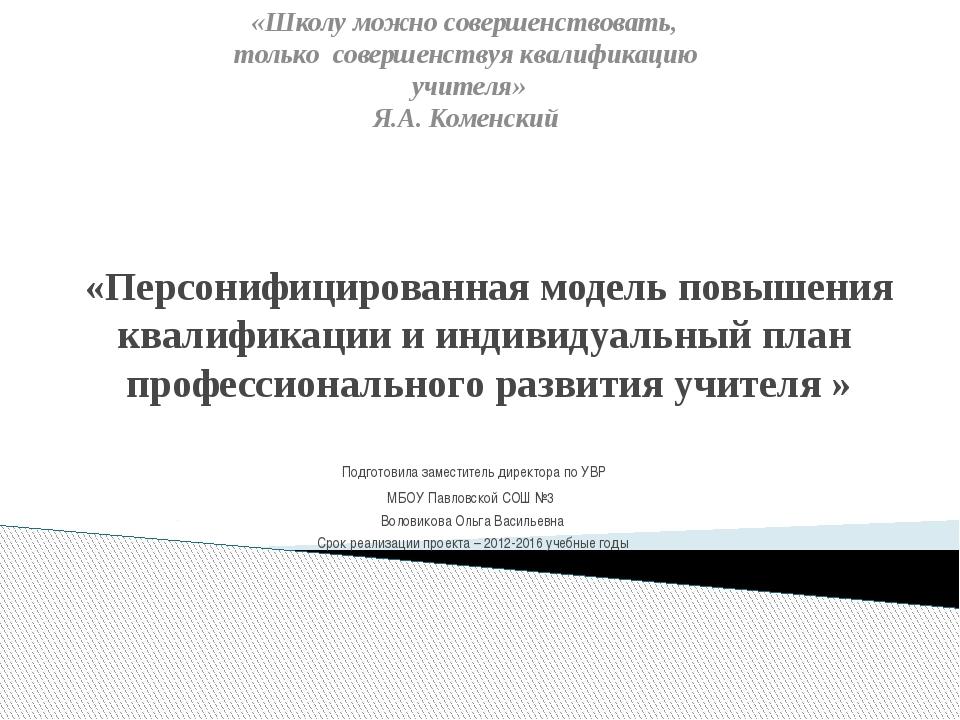 «Персонифицированная модель повышения квалификации и индивидуальный план проф...