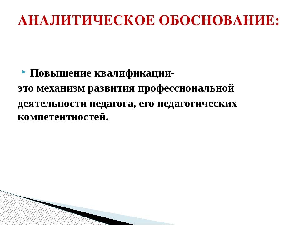 Повышение квалификации- это механизм развития профессиональной деятельности...