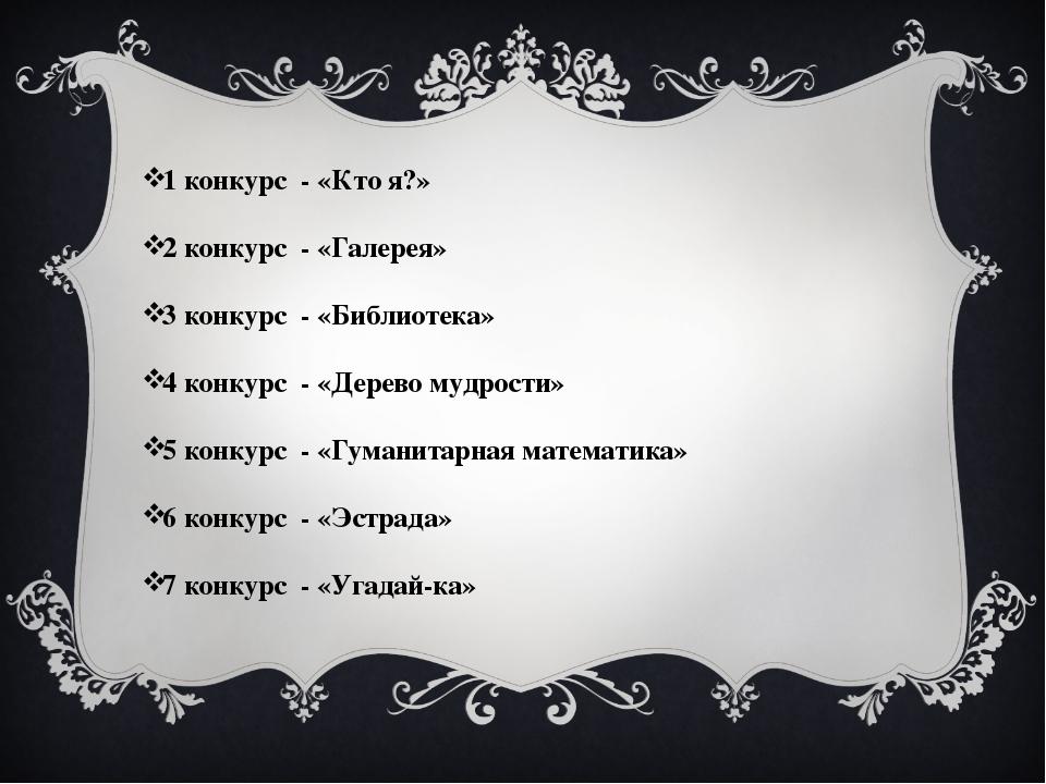 1 конкурс - «Кто я?» 2 конкурс - «Галерея» 3 конкурс - «Библиотека» 4 конкурс...