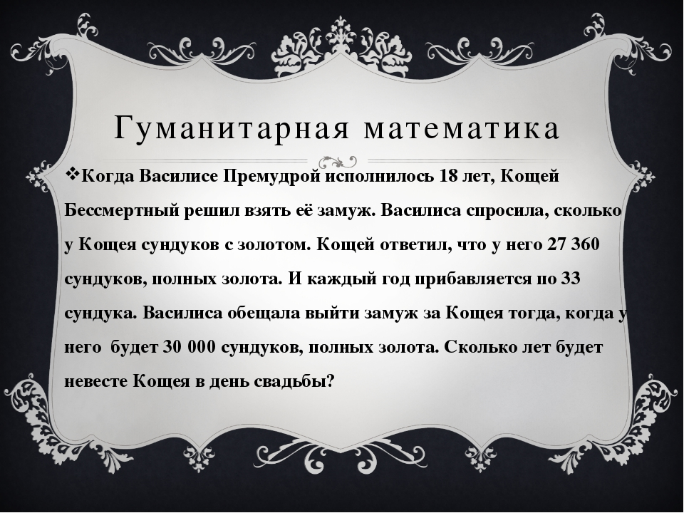 Гуманитарная математика Когда Василисе Премудрой исполнилось 18 лет, Кощей Бе...