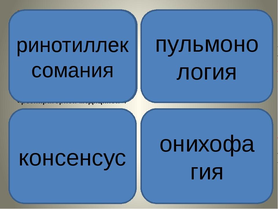 пульмоно логия консенсус онихофа гия Ринотиллексомания – научное название при...