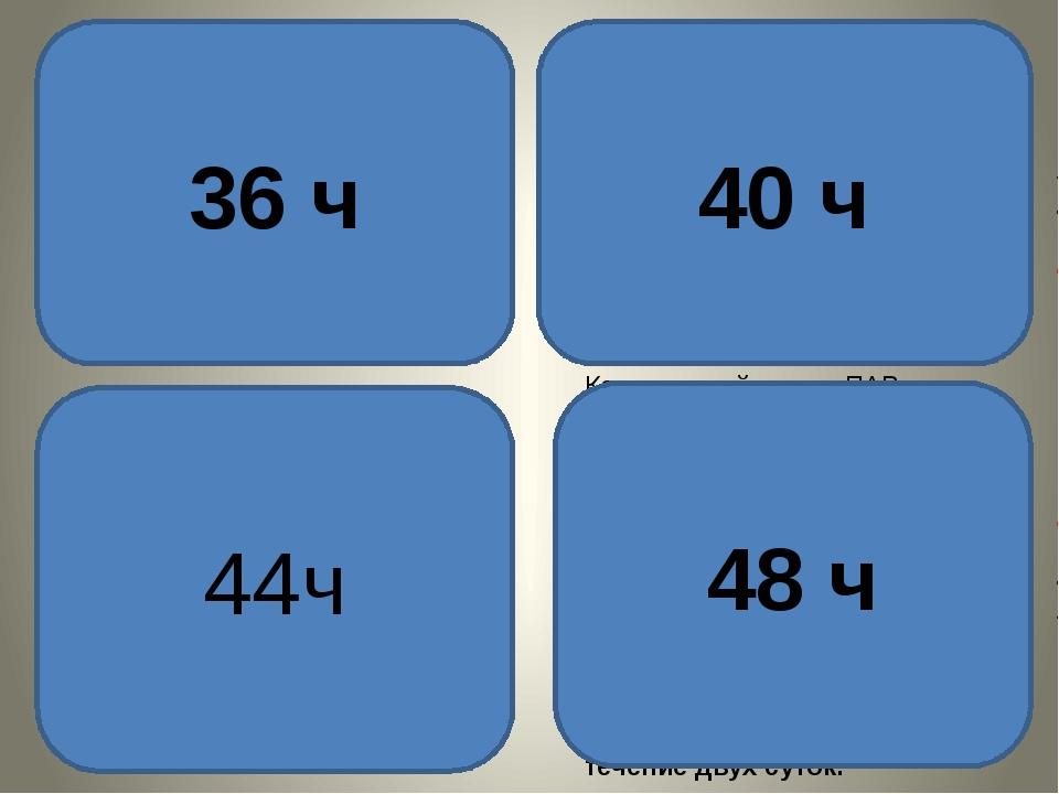 36 ч 40 ч 44ч Кожа под действием ПАВ букваль-но «смывается», то есть возникае...