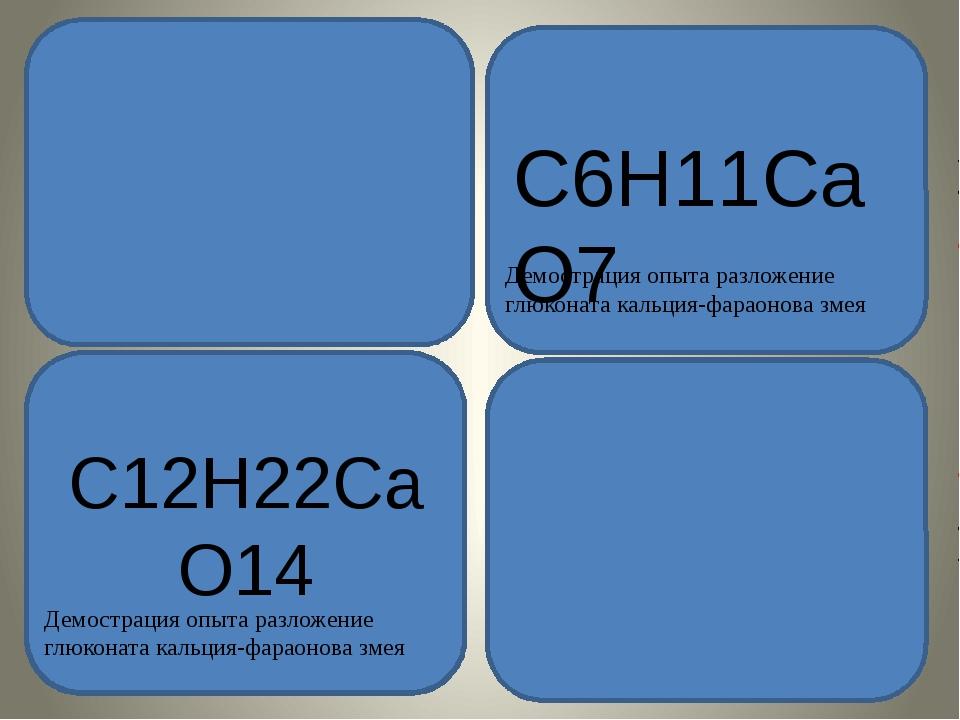 C6H11CaO7 C12H22CaO14 Демострация опыта разложение глюконата кальция-фараоно...