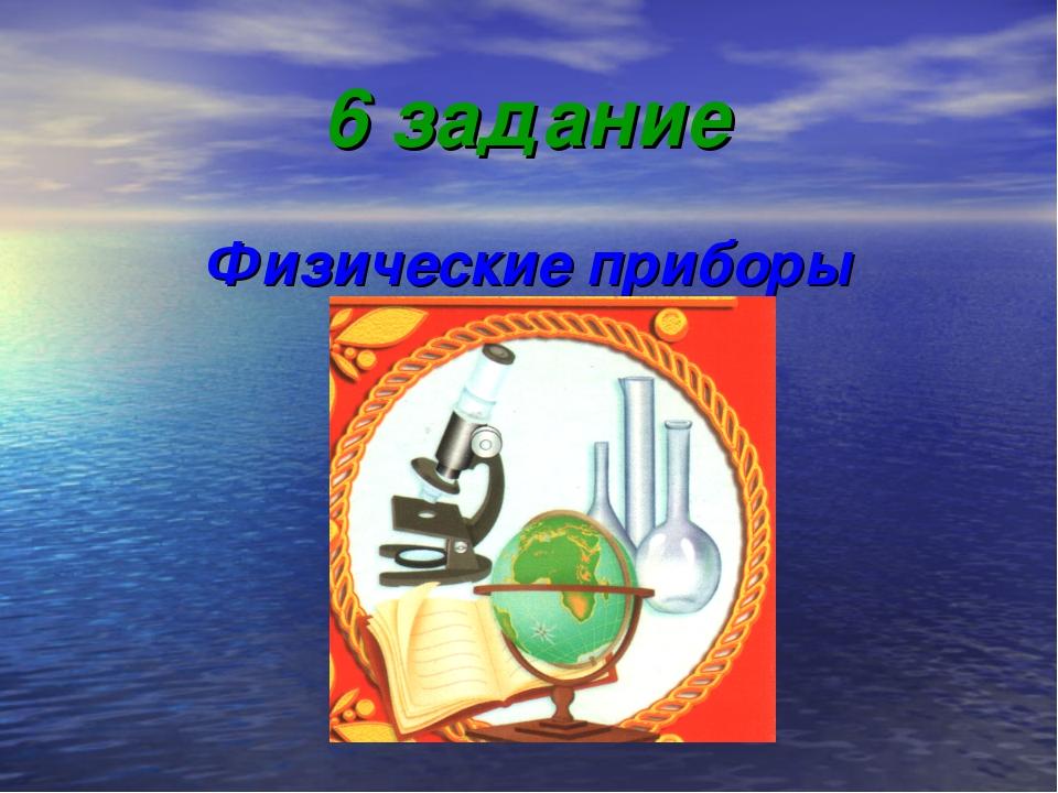 6 задание Физические приборы