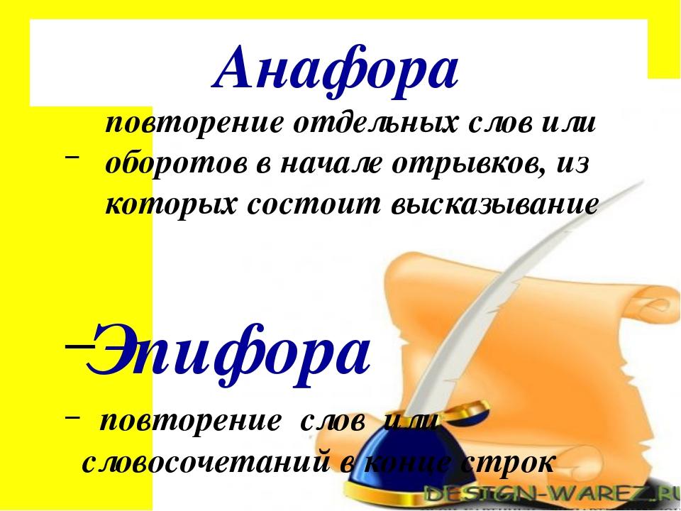 Анафора Эпифора повторение слов или словосочетаний в конце строк повторение о...