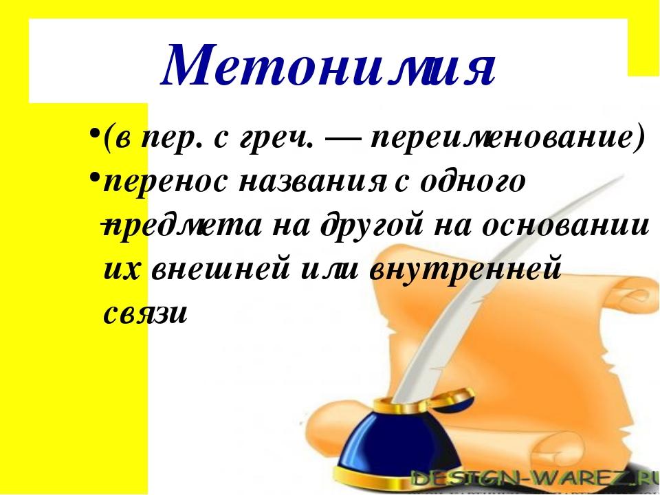 Метонимия (в пер. с греч. — переименование) перенос названия с одного предмет...