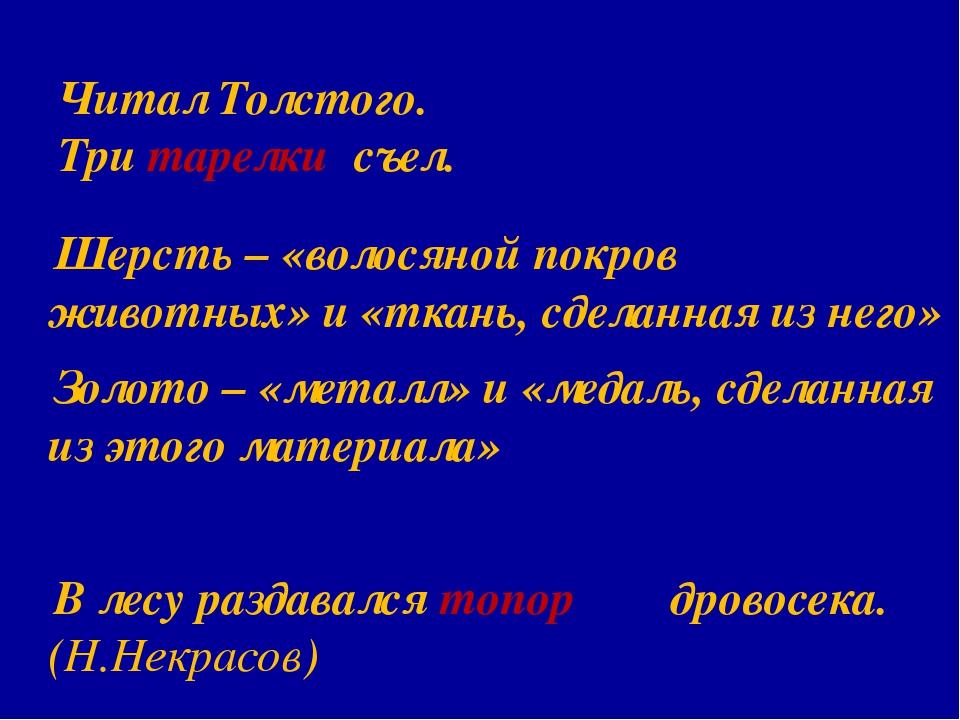 Читал Толстого. Три тарелки съел. Шерсть – «волосяной покров животных» и «тк...
