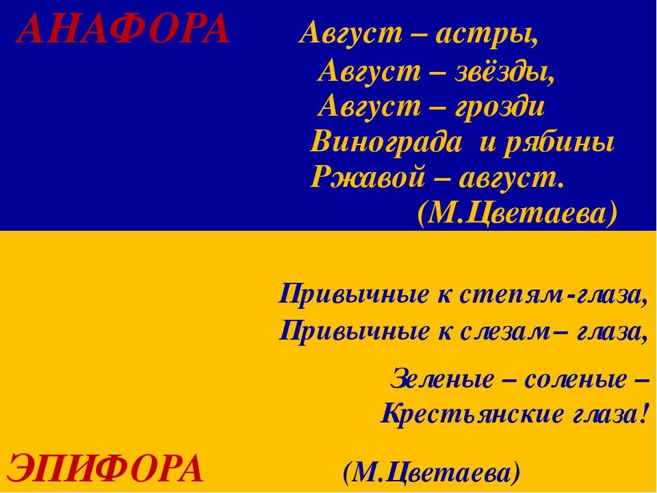 АНАФОРА Август – астры, Август – звёзды, Август – грозди Винограда и рябины...