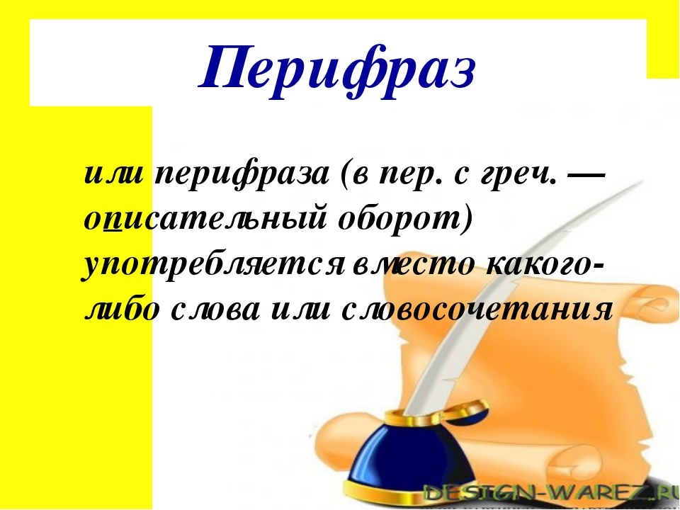 Перифраз или перифраза (в пер. с греч. — описательный оборот) употребляется в...