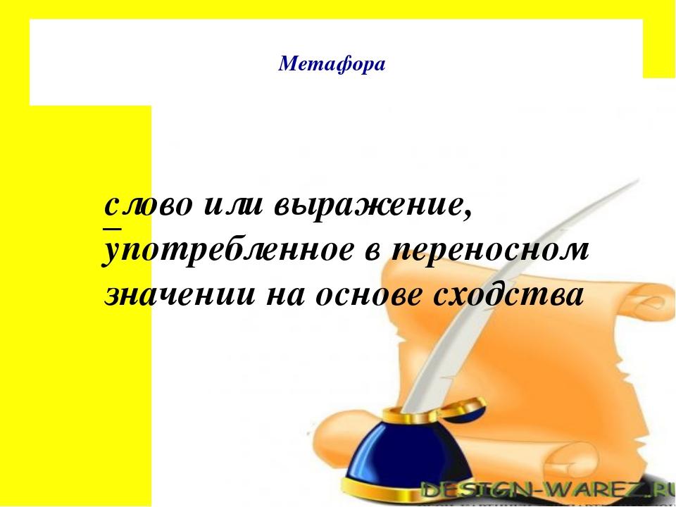 Метафора слово или выражение, употребленное в переносном значении на основе...