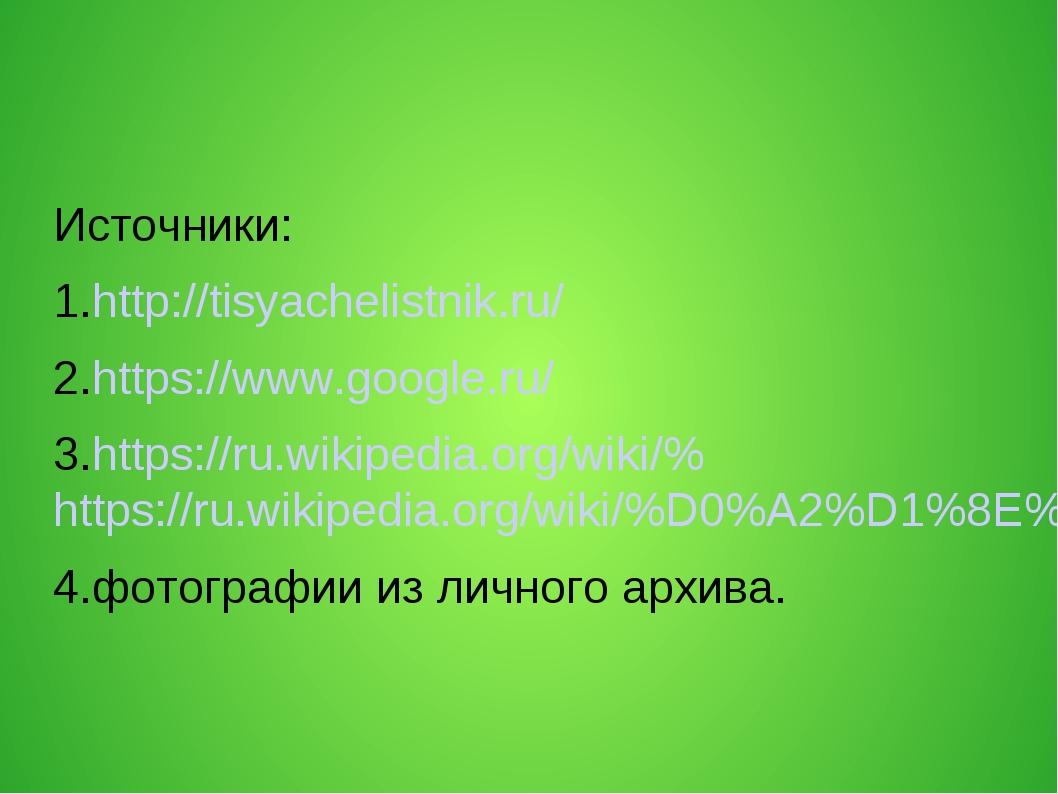 Источники: 1.http://tisyachelistnik.ru/ 2.https://www.google.ru/ 3.https://ru...